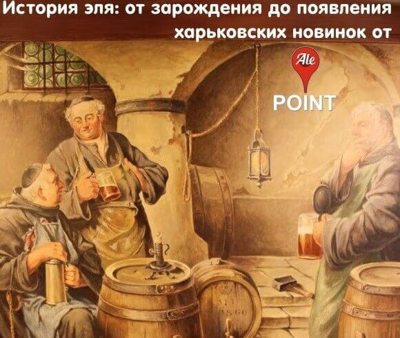 История эля: от зарождения до появления харьковских новинок от Ale Point