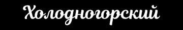 Адреса магазинов пива в Холодногорском районе Харькова