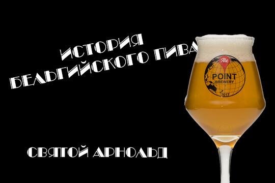 История Бельгийского пива и Святой Арнольд