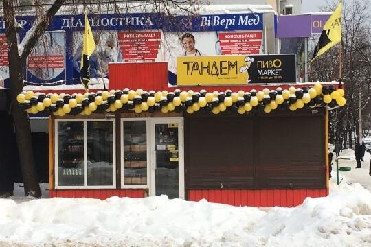 Новый пивомаркет Тандем на Павловом Поле!