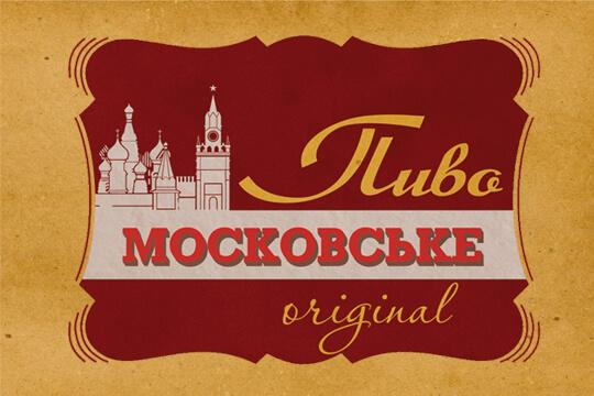 Московское original