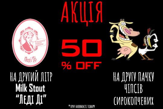 Пиво по супер цене! -50% на пиво и чипсы!