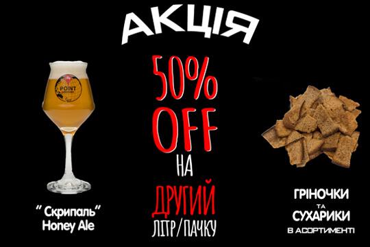 Пиво по супер цене! -50% на пиво, гренки и сухарики!