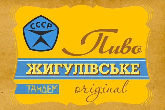 Жигулёвское original.