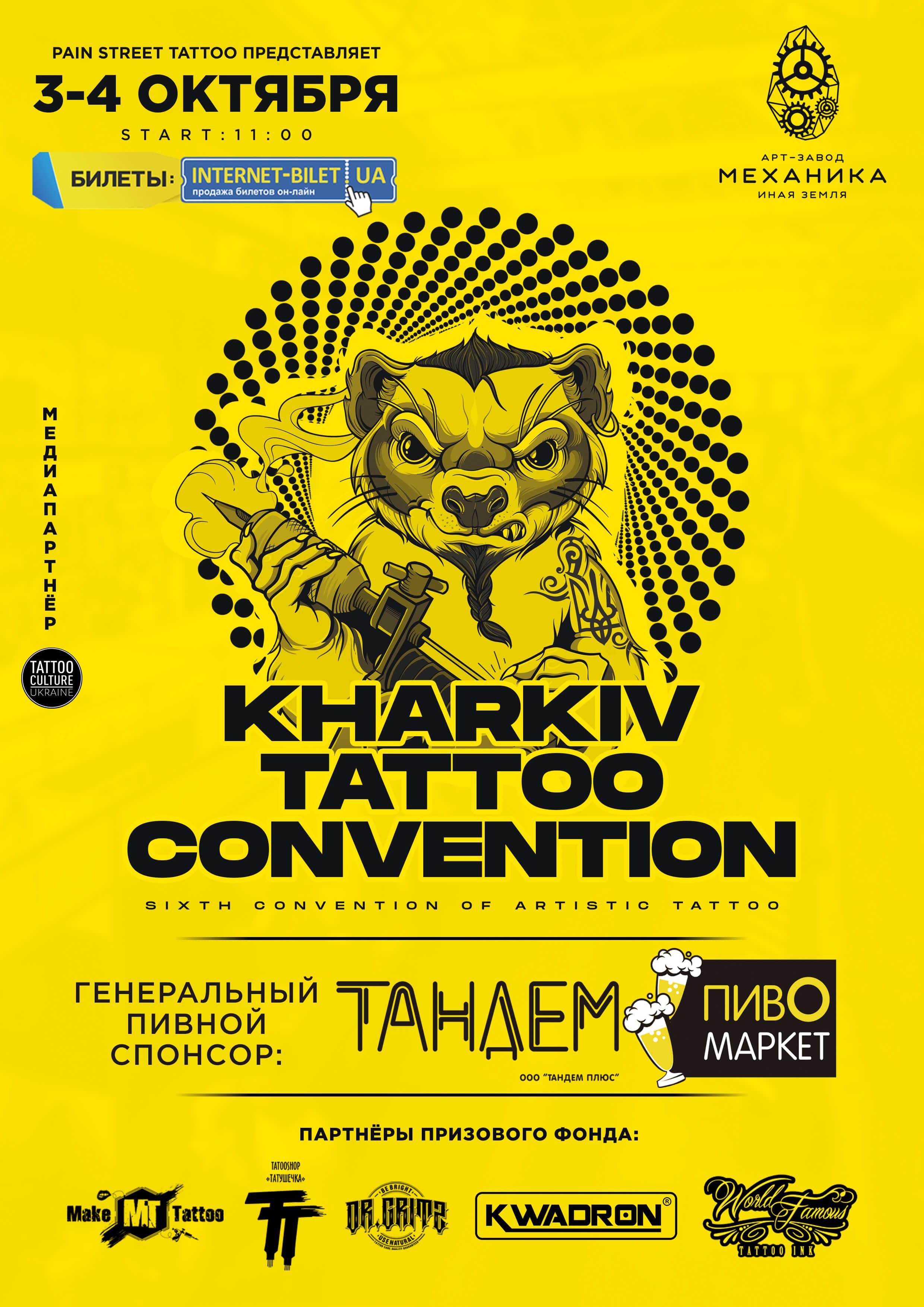 Тандем Плюс на Kharkiv Tatoo Convention 2020 3-4 Октября Арт Завод Механика