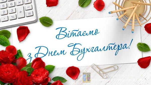 День Бухгалтера в Украине!