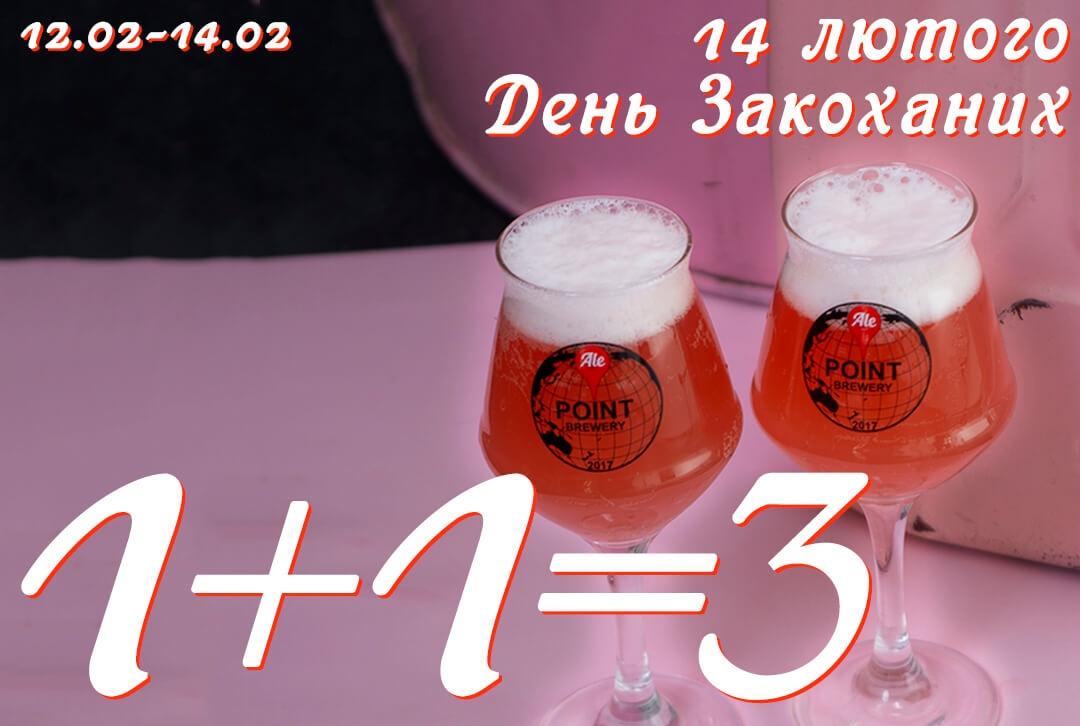 1 + 1= 3! День Закоханих!