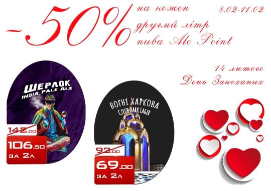 Класна акція на День Закоханих