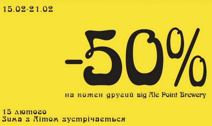 -50% на честь зустрічі зими і літа