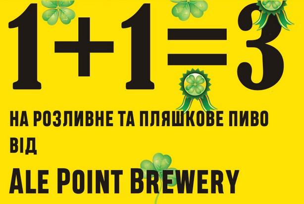 1 +1=3! на честь Дня святого Патріка