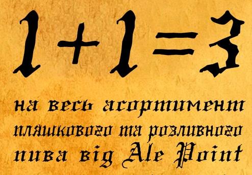 1 + 1= 3! Райнхайтсгебот!