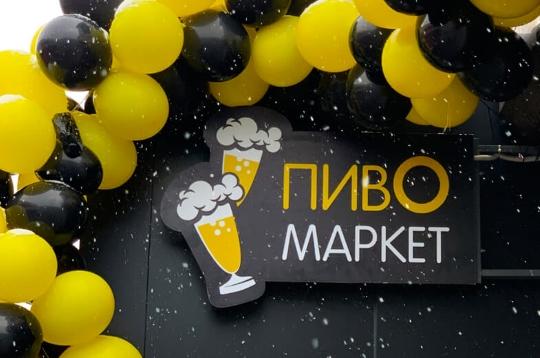 Відкрився новий пивомаркет біля метро Гагаріна!