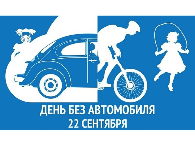Всемирный День без автомобиля!