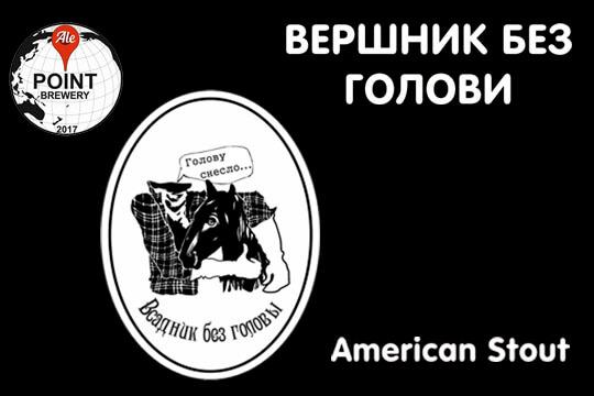 """Американский Стаут """"Всадник без головы"""""""
