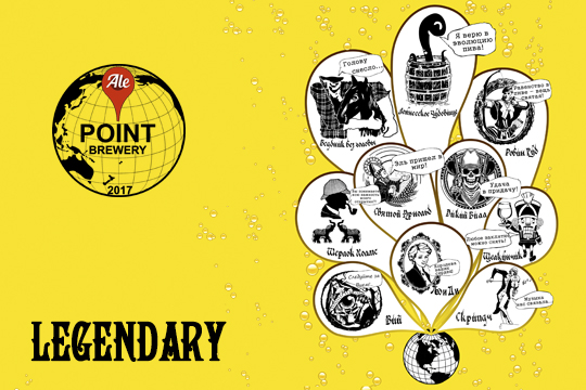 Представляем вам нашу линию пива Legendary от Ale Point!