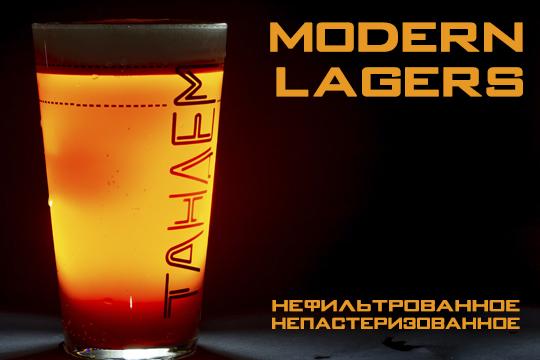 Представляем вам нашу линию пива Modern Lagers от Тандем!