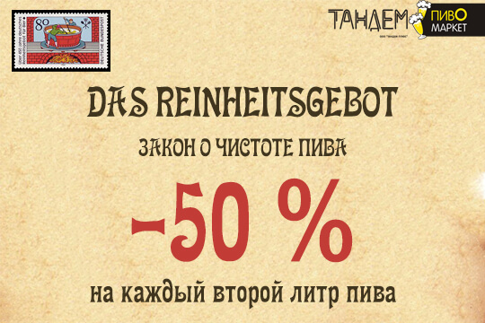 Скидка на ВСЕ сорта Тандем в честь Райнхайтсгебот!