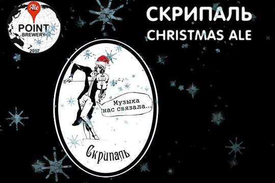 """Рождественский Эль """"Скрипач""""."""