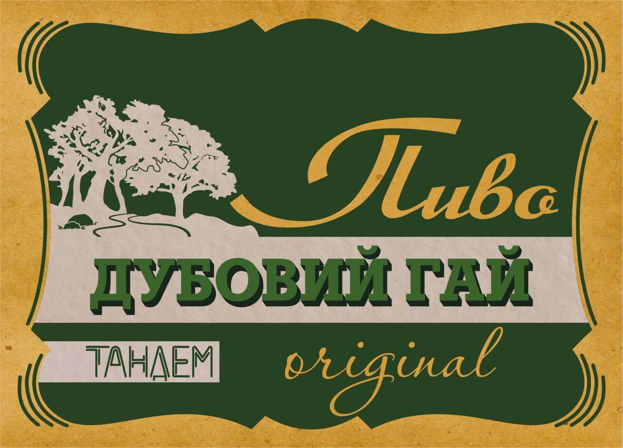 Дубовый Гай, новый сорт пива Тандем