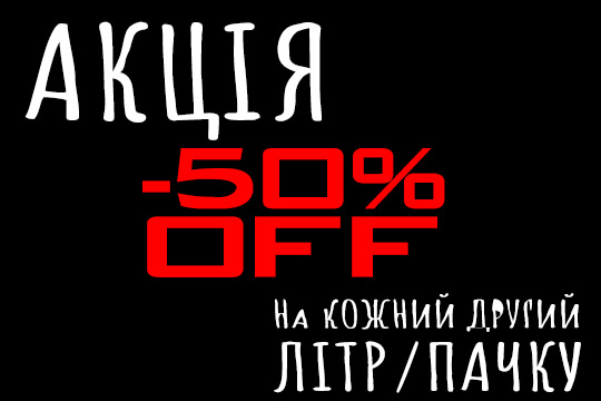 -50% на второй литр пива и кваса в честь Дня Харькова