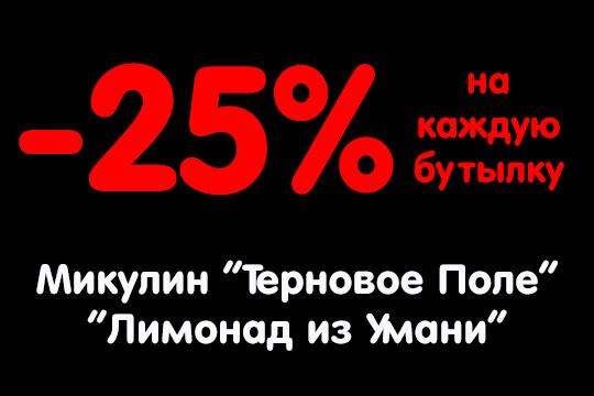 """Каждая бутылка """"Тернового Поля"""" и """"Лимонада из Умани"""" на 25% дешевле!"""