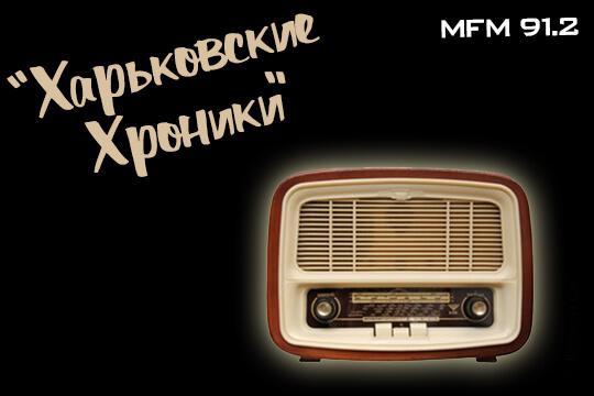 Харьковские Хроники. Радиопередача Mfm
