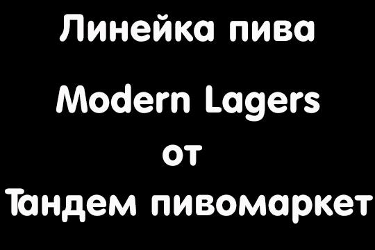 Представляем вам нашу линию пива Modern Lagers от Тандем Пивомаркет!