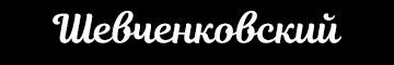 Адреса магазинов пива в Шевченковском районе Харькова