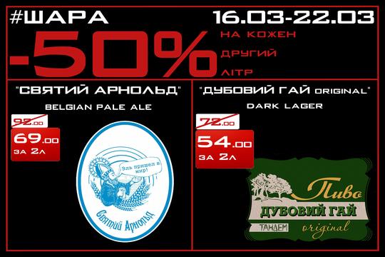 Акция в Тандем Пивомаркет с 16.03-22.03!